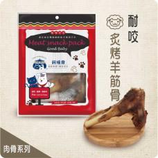 炙烤羊筋骨 90-140克±2%