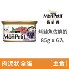 美國經典主食罐85克【香烤鮭魚佐鮮蝦】(6入)(貓主食罐頭)