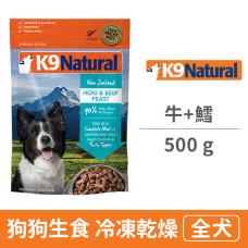 狗狗生食餐 冷凍乾燥系列 牛+鱈 (500克) (狗飼料)