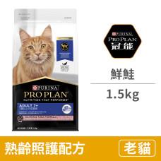 熟齡貓 7+鮮鮭照護配方 1.5公斤(貓飼料)