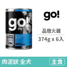 天然主食狗罐374克【品燉火雞】(6入) (狗主食罐頭)