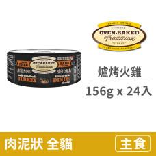 貓咪主食罐156克【爐烤火雞】(24入)(貓主食罐頭)(整箱罐罐)