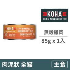(即期)無穀貓咪主食罐85克【雞肉】 (1入)(貓主食罐頭) (效期2021.10.06)