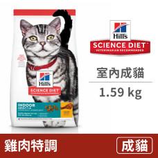 室內成貓 雞肉特調食譜 1.59公斤 (貓飼料)