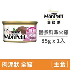 美國經典主食罐85克【醬煮鮮嫩火雞】(1入)(貓主食罐頭)