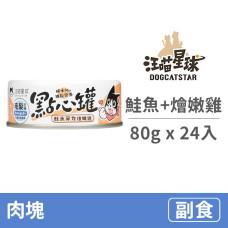 點心罐80克【鮭魚+燴嫩雞】(24入)(貓狗副食罐)(整箱罐罐)
