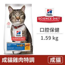 成貓 口腔保健 雞肉特調食譜 1.59公斤 (貓飼料)