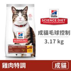 成貓 毛球控制 雞肉特調食譜 3.17公斤 (貓飼料)