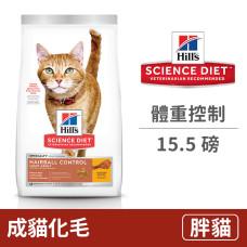 成貓化毛體重控制專用配方 15.5磅 (貓飼料)