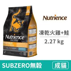 SUBZERO 頂級無穀貓+凍乾 火雞肉+雞肉+鮭魚 2.27 公斤 (貓飼料)