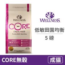 (即期)CORE無穀系列 成貓 低敏田園均衡食譜 5磅 (貓飼料) (效期2022.4.11)