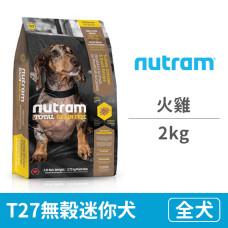T27無穀迷你犬 火雞 2公斤 (狗飼料)