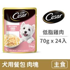 成犬蒸鮮包 70克【低脂雞肉】(24入) (狗主食餐包)