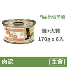 鮮肉貓咪主食罐 170克【鄉村雙雞丸(雞肉+火雞肉)】(6入) (貓主食罐頭)