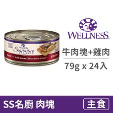 SS 名廚特選主食罐 79克【嫩牛肉塊+雞肉】(24入) (貓主食罐頭)(整箱罐罐)