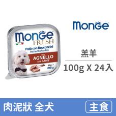 倍愛滿滿主食犬餐盒100克【羔羊】(24入)(狗主食餐盒)(整箱餐盒)
