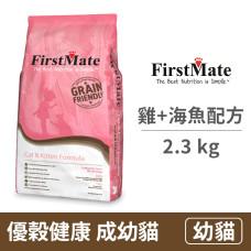 優穀健康 海魚&非籠養雞成幼貓配方 (2.3公斤) (貓飼料)