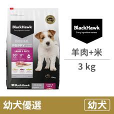 (即期)幼犬 優選羊肉+米 3公斤 (狗飼料) (效期2021.10.15)