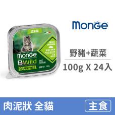 真野無穀 貓餐盒100克【野豬+蔬菜】(24入)(貓主食餐盒)(整箱餐盒)
