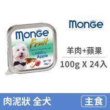 倍愛滿滿蔬果主食犬餐盒100克【羊肉+蘋果】(24入)(狗主食餐盒)(整箱餐盒)