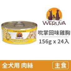 貓咪主食罐 156克【吮掌回味雞胸肉】(24入) (貓主食罐頭)(整箱罐罐)