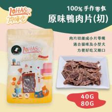 原味鴨肉片(切)40克(貓狗零食)