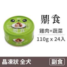晶凍狗罐 110克 【雞肉+蔬菜】(24入) (狗副食餐罐)(整箱罐罐)