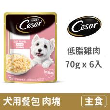 成犬蒸鮮包 70克【低脂雞肉】(6入) (狗主食餐包)