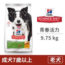 成犬7歲以上 青春活力 雞肉與米特調食譜 9.75公斤 (狗飼料)