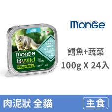 真野無穀 貓餐盒100克【鱈魚+蔬菜】(24入)(貓主食餐盒)(整箱餐盒)
