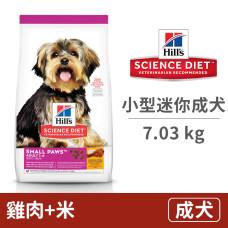 (即期)Hill's 小型及迷你成犬 雞肉與米特調食譜 7.03公斤 (效期2021.12.15)