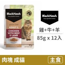 優選無穀餐包85克【雞肉+牛肉+羊肉(成貓)】(12入)(貓主食餐包)
