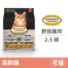 高齡貓野放雞肉 2.5磅 (貓飼料)