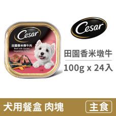 犬用餐盒100克【田園香米墩牛肉】(24入) (狗主食餐盒)(整箱餐盒)