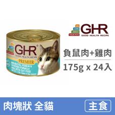 貓用主食罐175克【刷尾負鼠肉+雞肉配方】(24入)(貓主食罐頭)(整箱罐罐)