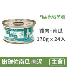 鮮肉貓咪主食罐 170克【嫩雞佐南瓜(雞肉+南瓜)】(24入) (貓主食罐頭)(整箱罐罐)