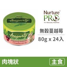 永恆無穀主食罐80克【蔓越莓】(24入)(貓主食罐頭)(整箱罐罐)