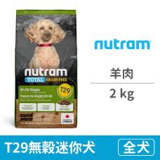 T29無穀迷你犬 羊肉  2公斤 (狗飼料)