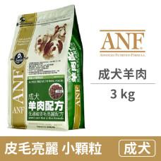 成犬羊肉(小顆粒)3公斤(新) (狗飼料)