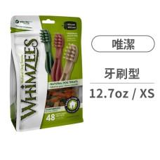 荷蘭天然潔牙骨 牙刷型 超值包 12.7oz (XS)(狗零食)
