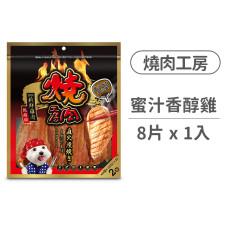 美味玩賞狗狗零食大包裝(兩袋入)【蜜汁香醇愛心雞】(1包)