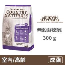 私房無穀化毛 鮮嫩雞 室內成貓/高齡/體重控制 300 克