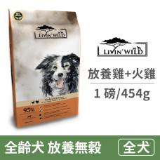 全齡犬放養無穀配方 放養雞&放養火雞 1b/454g(狗飼料)
