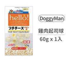 犬用Hello雞肉起司球 60克 (狗零食)