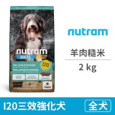 (即期)I20三效強化犬 羊肉糙米 2公斤 (狗飼料) (效期2021.08.10)