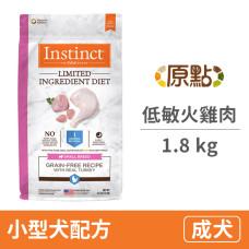 【限定特殺,只要$990】小型犬配方 低敏火雞肉 1.8公斤 (狗飼料) (效期2021.08.11)
