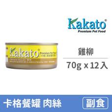 卡格餐食罐70克 【雞柳】(12入)(貓狗副食罐)