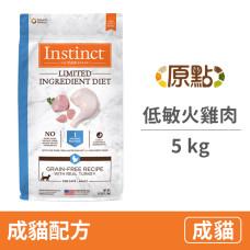 成貓配方 低敏火雞肉 5公斤 (貓飼料)