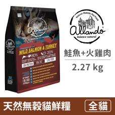 天然無穀貓鮮糧 野生鮭魚+火雞肉 2.27 公斤 (貓飼料)