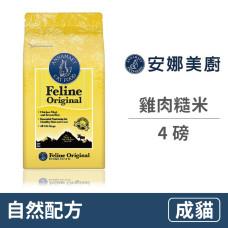 貓用 自然配方 雞肉糙米4磅  (貓飼料)